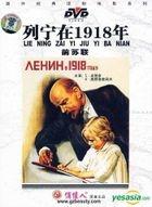 Lenine En 1918 Nian (DVD) (China Version)