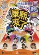 Kang Xi Lai Le - Hong Kong & Taiwan Various Artists (DVD) (Hong Kong Version)