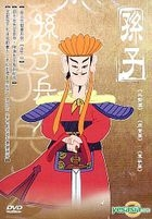 Sun Zi (Vol.5-7) (Hong Kong Version)