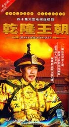 Qianlong Dynasty (H-DVD) (End) (China Version)