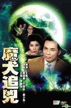 Hound Murderer Case (VCD) (Hong Kong Version)