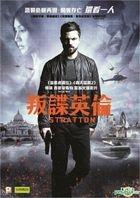 Stratton (2017) (DVD) (Hong Kong Version)