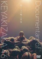 Our Lies and Truths: Documentary of Keyakizaka46 (DVD) (Japan)