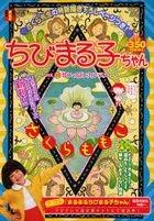 chibimarukochiyan yume itsupai kanzume shiyuueishiya ga ruzu rimitsukusu SHUEISHA GIRLS 65335 25