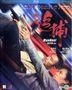 Manhunt (2017) (Blu-ray) (Hong Kong Version)