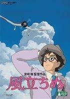 风起了 (2013) (英文字幕) (DVD) (日本版)