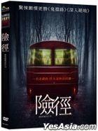 Shortcut (2020) (DVD) (Taiwan Version)