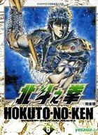Hokuto-No-Ken (Complete Edition) (Vol.6)
