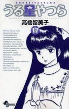 Urusei Yatsura 17 (New Edition)