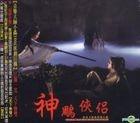 Condor Hero 2006 TV Series Soundtrack (OST) (Taiwan Version)