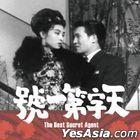 The Best Secret Agent (1964) (DVD) (Digitally Remastered) (Taiwan Version)