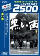 Kuroi Ame (Black Rain) (DVD) (Japan Version)