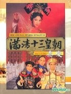 The Rise And Fall Of Qing Dynasty (Part II ) G (Vol.1-10) (End) (US Version)
