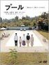 Pool (DVD) (Japan Version)