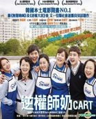 Cart (2014) (Blu-ray) (Hong Kong Version)
