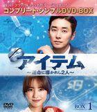 Item (DVD) (Box 1) (Special Price Edition) (Japan Version)