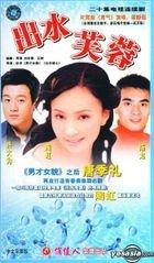 出水芙蓉 (VCD) (20集) (完) (中國版)