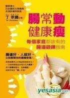 Chang Chang Dong Jian Kang Shou : Mei Ge Jia Ting Du Gai You De Chang Dao Duan Lian Zhi Nan