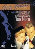 THE MAN WHO KNEW TOO MUCH (Japan Version)