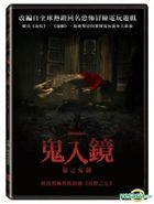 DreadOut (2019) (DVD) (Taiwan Version)