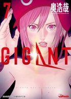 GIGANT (Vol.7)