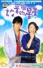 My Lucky Star (VCD) (Vol.3 of 4) (To be continued) (China Version)