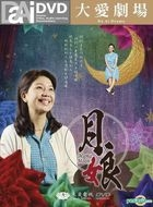 Mama Moon (2015) (DVD) (End) (DaAi TV Drama) (Taiwan Version)