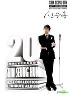 Shin Seung Hun Best Collection & Tribute Album (2CD) (20th Anniversary Album)