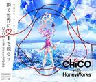 Matataku Sekai ni i wo Yurase (ALBUM+DVD +GOODS)  (First Press Limited Edition) (Japan Version)