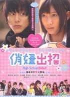 High School Debut (DVD) (Taiwan Version)