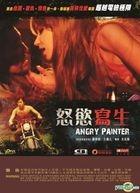 怒慾寫生 (2014) (DVD) (香港版)