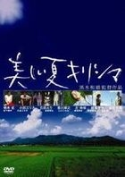 A Boy's Summer in 1945 DVD Box (DVD) (Digitally Remastered Edition) (Japan Version)