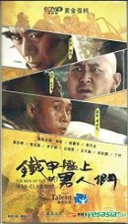 The Men Of The Iron-Clad Ship (H-DVD) (Ep. 1-50) (End) (China Version)