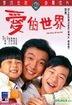 The Story Of My Son (Hong Kong Version)