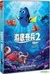 Finding Dory (2016) (DVD) (Hong Kong Version)
