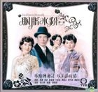 The Charm Beneath (VCD) (Part I) (To Be Continued) (TVB Drama)