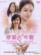 Love Story in Harvard & The War Of Roses (DVD) (End) (Multi-audio) (Taiwan Version)