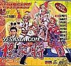 The Yang's Saga (End)