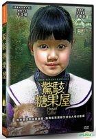 ヘンゼルとグレーテル (DVD) (台湾版)