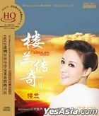 Loulan Legend 2 (HQCD) (China Version)