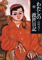 watashi no tosei nitsuki 1 bunshiyun bunko