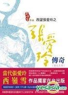 Xi Wang Zhang Ai Ling Zhi Zhang Ai Ling Chuan Qi ( Chuan Ji Wen Xue )