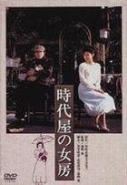 Jidaiya no Nyobo (DVD) (Japan Version)