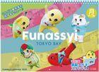 Funassyi 2022 Calendar (Japan Version)