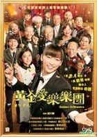 Golden Orchestra! (2016) (DVD) (English Subtitled) (Hong Kong Version)