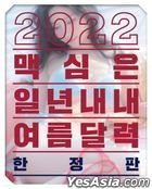 2022 MAXIM Calendar (Limited Edition)