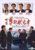 No Risk, No Gain (1990) (DVD) (Remastered Edition) (Hong Kong Version)