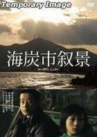 Sketches of Kaitan City (DVD) (Normal Edition) (English Subtitled) (Japan Version)