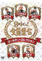 8 Jidayo! Zeninshugo Golden Collection  (DVD)(Japan Version)