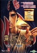 Thermae Romae (2012) (DVD) (English Subtitled) (Hong Kong Version)